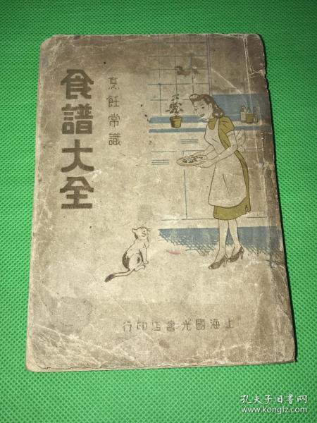 民国36年 初版 《食谱大全》平装 一册全  17.1*12