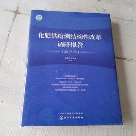 化肥供给侧结构性改革调研报告 2017(精装)