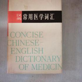 汉英常用医学词汇 精装