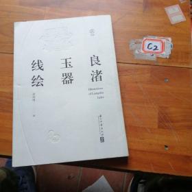 良渚玉器线绘