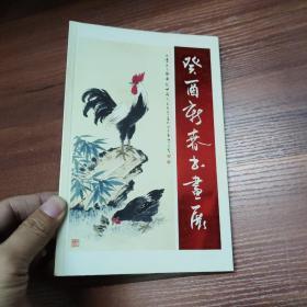 癸酉新春书画展