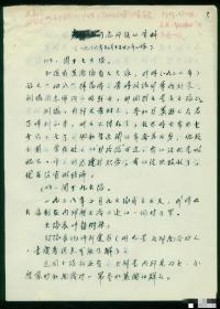 中央特科李士英手稿3页《苏仲文同志的资料》