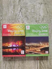 DVD北京2008奥运会开幕式1张闭幕式2张(2盒全新未拆封)