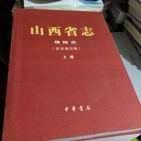 山西省志保险志 征求意见稿 上中下册