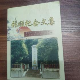张顺纪念文集