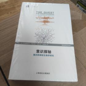 意识探秘:意识的神经生物学研究