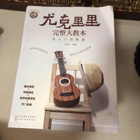 零基础音乐教程--尤克里里完整大教本——从入门到精通