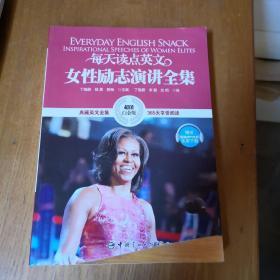 每天读点英文:女性励志演讲全集