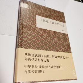 中国近三百年哲学史(还有1本)