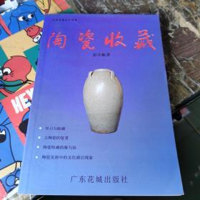 陶瓷收藏 签赠本