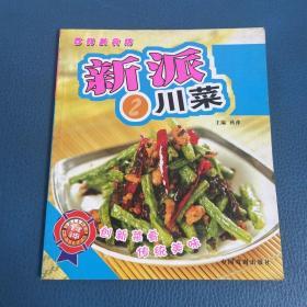 百鲜美食 新派川菜