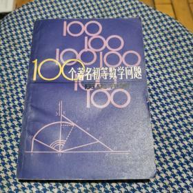 100个著名初等数学问题   历史和解