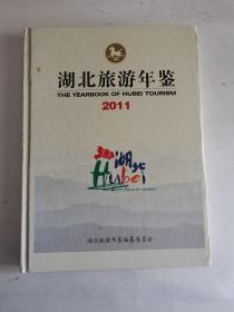 湖北旅游年鉴2011