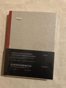 儒家精神与南朝风流的交会:北齐石刻书法传统的源流和传播(550-577)