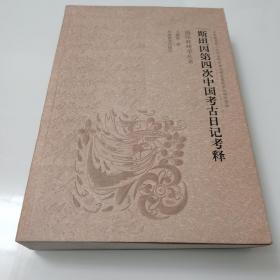 斯坦因第四次中国考古日记考释