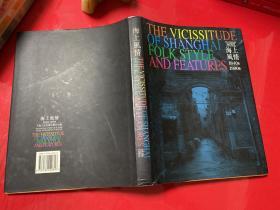 海上风情:1840s~1990s(1998年1版1印)