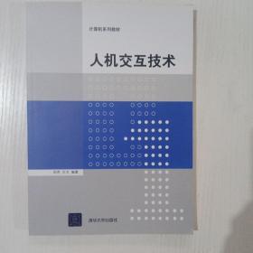 人机交互技术/计算机系列教材
