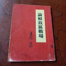 《论解放区战场》1953年北京二版汉口第一次印