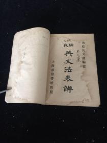 民国 1935年 上海求益书社印行 英语文法表解