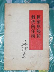 毛泽东著作/单行本(四本不同)