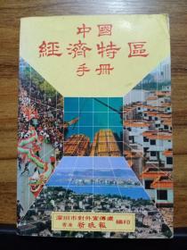 中国经济特区手册