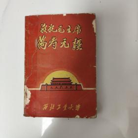 敬祝毛主席万寿 西北工业大学) 见描述