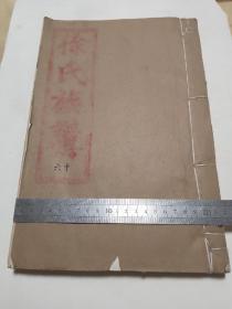 徐氏族谱 十六(让公股)超大开本33*21cm