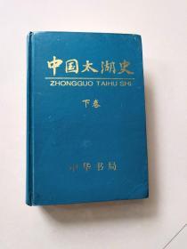 中国太湖史下册。