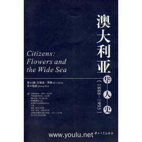 澳大利亚:华人史(1888-1995)❤ (澳)艾瑞克·罗斯 张威 中山大学出版社9787306034168✔正版全新图书籍Book❤