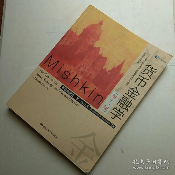 货币金融学(第11版)