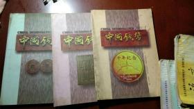 中国钱币2001年1.3.4三期(四期全)