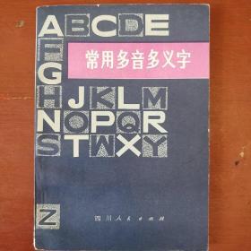 《常用多音多义字》朱盛科著  四川人民出版社 1979年1版1印 馆藏 书品如图