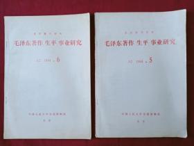 毛泽东著作、生平、事业研究  1984年  5  品好