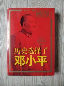 历史选择了邓小平..