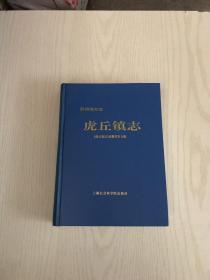 苏州地方志 虎丘镇志