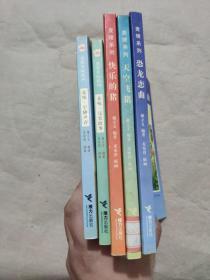 麦唛·宁静声音+快乐的猪+天空飞猪+恐龙恋曲+·完美故事  5册合售