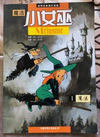 克拉克《魔法小女巫1:魔法》02年1版1印,16开全彩页正版8成新