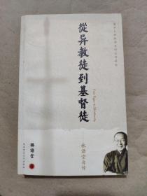 从异教徒到基督徒:林语堂自传