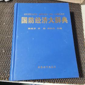 国防经济大辞典