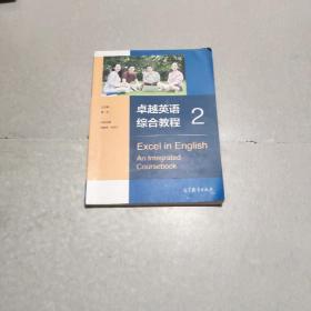 卓越英语综合教程2