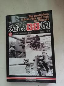 无敌88炮(2)
