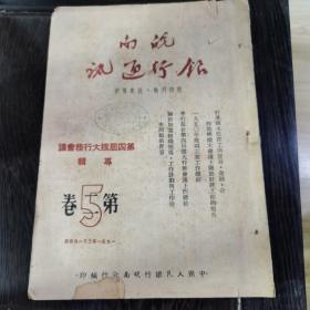 解放初银行金融文献《皖南银行通讯》第二卷第五期,1951年3月,第四届扩大行物会议专辑,具体如图所示,包邮不还价