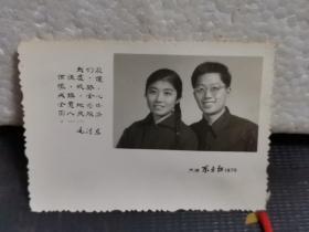 老照片:带毛主席语录的夫妻照(天津东方红照相馆1970年)