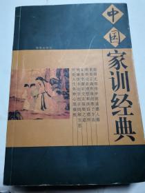 中国家训经典