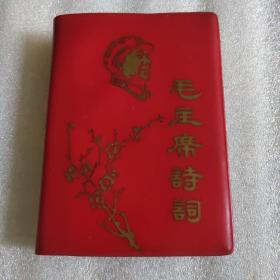 毛主席诗词 解释 辽革站《北国风光》1968年彰武