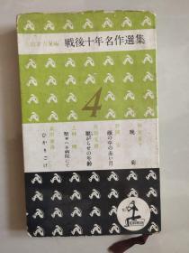 戰後十年名作選集 4  (日文原版36K 昭和30年版,有林芙美子,野间宏,丹羽文雄名家作品)