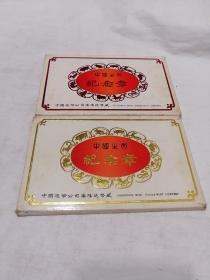 中国生肖纪念章(全12个)