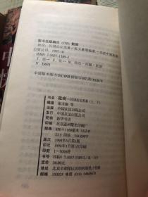政疴:民国政坛黑幕上下册 全二册