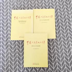 中国共产党的九十年 【全三册】