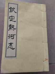 钦定热河志(全20册缺1.2.4.5.7.89.15缺八册,12册合售)